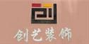 锦州创艺装饰