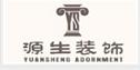 婺源县源生建筑装饰有限公司