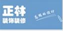 锦州正林装饰装修工程有限责任公司