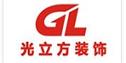锦州光立方住宅装饰装修工程有限公司
