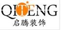 锦州启腾装饰装修工程有限公司