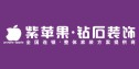 河南紫苹果钻石装饰工程有限公司