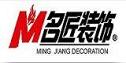 三明名匠装饰工程有限公司