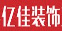 香河县亿佳装饰工程有限公司