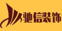 河南驰信装饰工程有限公司