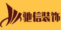 河南驰信装饰工程有限公司,装修公司