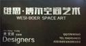 维思.博尔空间艺术设计工程公司