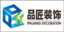 广西品匠家居装饰工程集团有限公司海口龙昆南路分公司