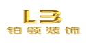 宁夏铂领装饰设计工程有限公司