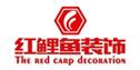 泗阳县红鲤鱼装饰设计工程有限公司
