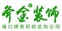 安徽斧金装饰