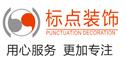 连云港标点建筑装饰工程有限公司,装修公司