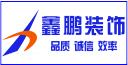 陕西鑫鹏建筑装饰工程有限公司