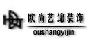 张家口市欧尚艺锦装饰工程有限公司