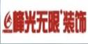 陕西峰光无限装饰工程有限责任公司咸阳分公司