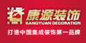 杭州康源装饰有限公司富阳分公司,装修公司
