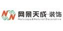 武汉网景天成装饰设计工程有限公司,装修公司