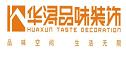 衢州市华浔品味装饰设计工程有限公司