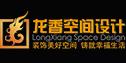 上海龙香空间设计