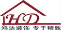 北京鸿达尚品家居装饰有限公司分公司