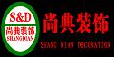 泸县尚典装饰