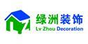 扬州绿洲装饰工程有限公司