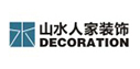 武汉山水人家家居装饰设计有限公司,装修公司