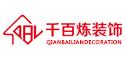 贵州千百炼装饰工程有限公司