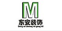 上海文东建筑装饰工程有限公司