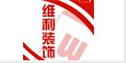 鞍山市雨轩装饰装修工程有限公司