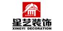阳江市江城星艺装饰工程有限公司