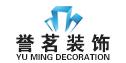 广州誉茗装饰工程有限公司