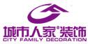 北京城市人家装饰青岛分公司