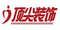 青岛顶尖装饰设计工程有限公司