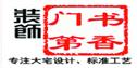 阜阳市东易书香门第装饰工程有限公司