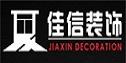 阳江市佳信装饰设计工程有限公司