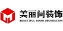 蚌埠美丽间装饰工程设计有限公司