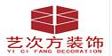 汉中艺次方装饰工程有限公司