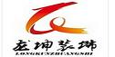 汉中龙坤装饰工程有限责任公司