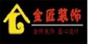 宿州金匠装饰工程有限公司