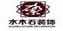 水木石建筑装饰