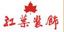 市红叶装饰工程有限公司