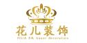 深圳花儿装饰设计有限公司惠州分公司
