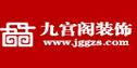 九宫阁装饰工程有限公司