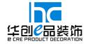 安徽省华创易品装饰工程有限公司,装修公司