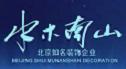 北京水木南山装饰宿州分公司