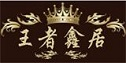 王者鑫居装饰