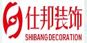 海南仕邦设计装饰工程有限公司