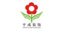 北京平彧装饰工程有限公司