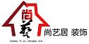 苏州尚艺居装饰工程有限公司